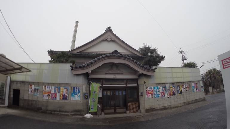 The outside of a neighbourhood sento