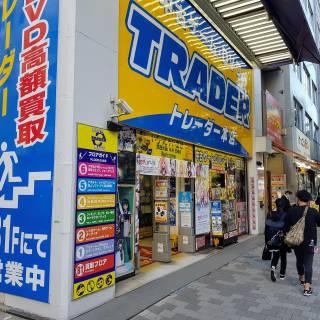 Trader Main Shop