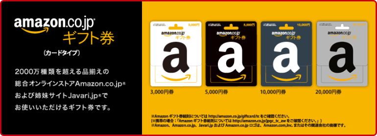 Amazon gift cards can be bought at any convenience store.