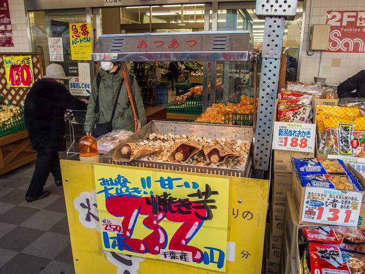japanese sweet potato yakiimo