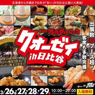 Hometown Food Festival Hibiya