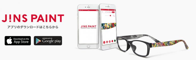 jins-paint-1