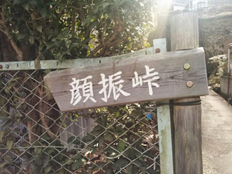 Koburi Pass Sign