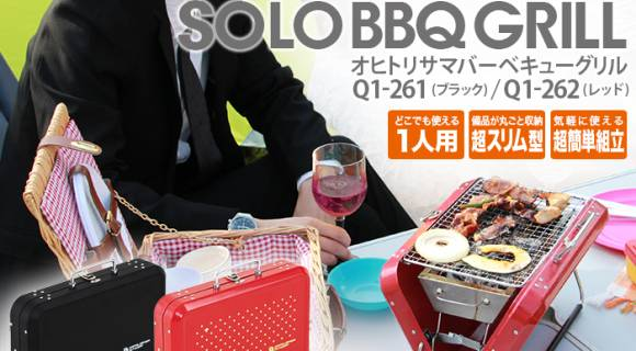 "Dine Like a Weird Old Mountain Hermit with New ""Solo BBQ Grill"""