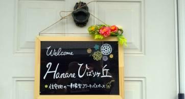 Hanare Hibarigaoka