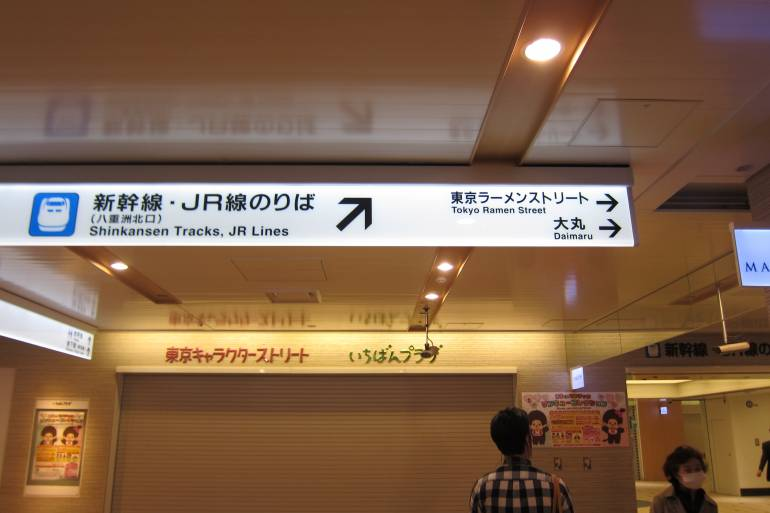 Tokyo Station First Avenue