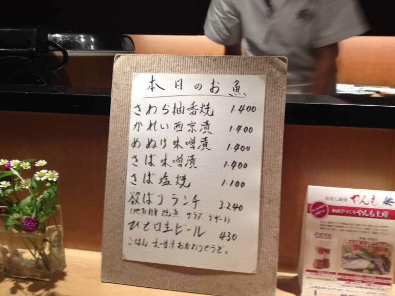 Yanmo-menu