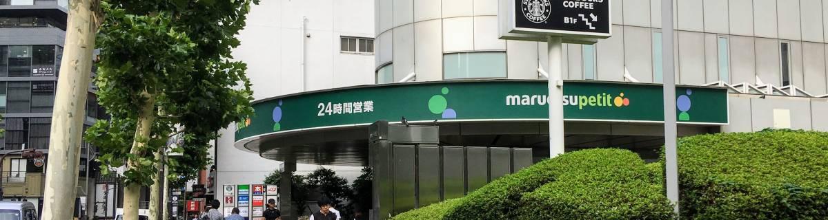 Maruetsu Petit Akasaka