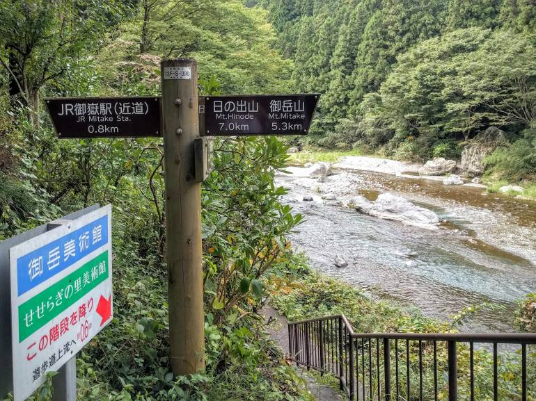 tama-river-mitake-sign