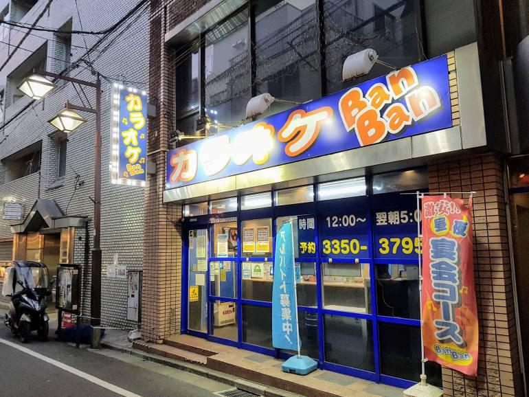 Karaoke Ban Ban Yotsuya