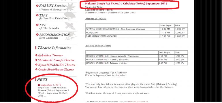 Kabuki English site1