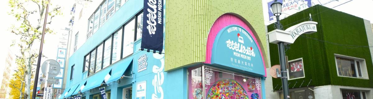 Spotlight Interview with Mark Jarnes from Harajuku's Moshi Moshi Box