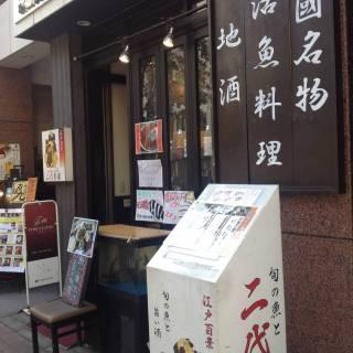 Nidaitoyokuni Seafood Restaurant