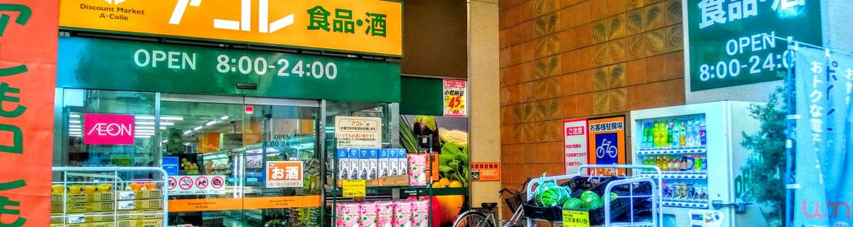 A-Colle Discount Supermarket: Cheapest Groceries in Tokyo