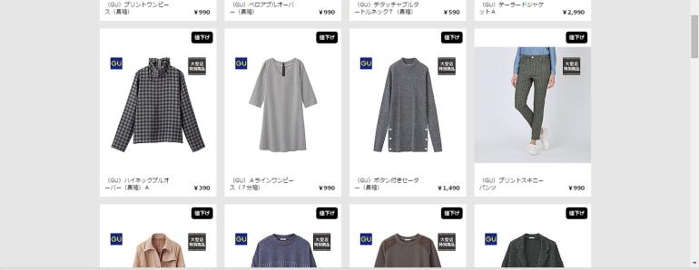 c4707aa0ff GU  Modern Tokyo Fashion on a Budget