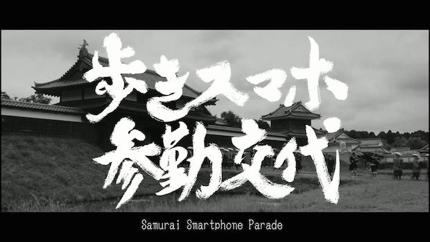 samurai-smartphone-parade-aruki-sumaho-1