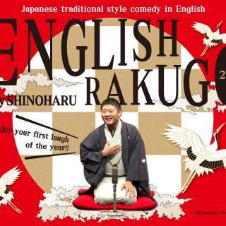 English Rakugo 2016