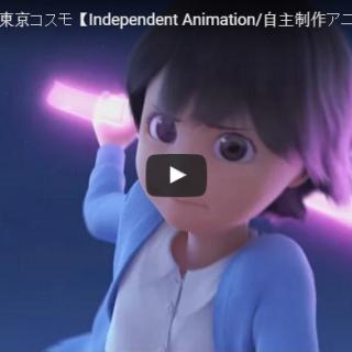 Tokyo Cosmo: An Animation Short