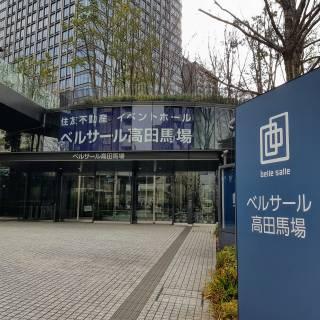 Belle Salle Takadanobaba