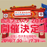 taiwan festa yoyogi park