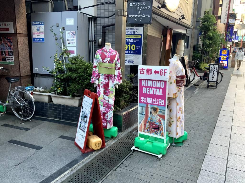 Kimono Rental Koto