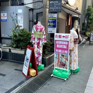Asakusa Kimono Koto