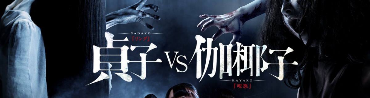 Team Sadako or Team Kayako? – Odd and Entertaining Promos for Japan's Newest Horror Flick