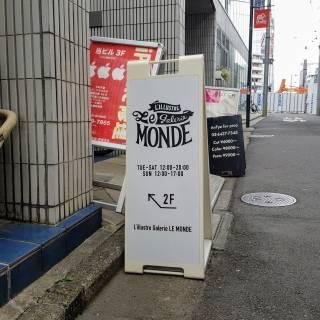 L'illustre Galeria Le Monde