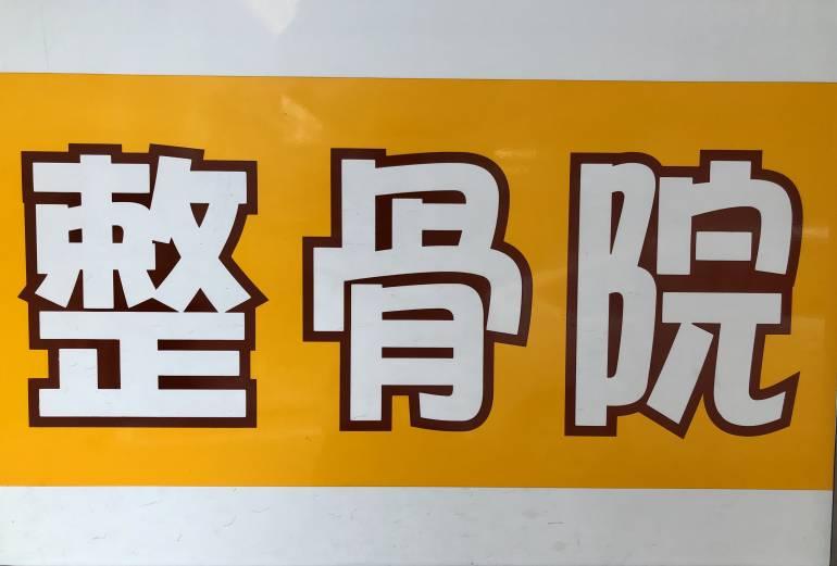 seikotsuin massage tokyo sign