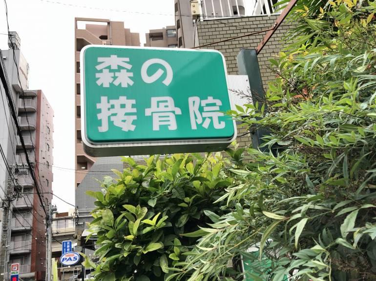 sekkotsuin massage clinic tokyo