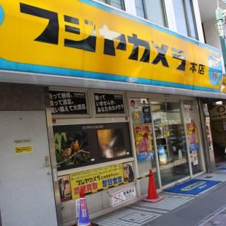 Fujiya Camera Honten