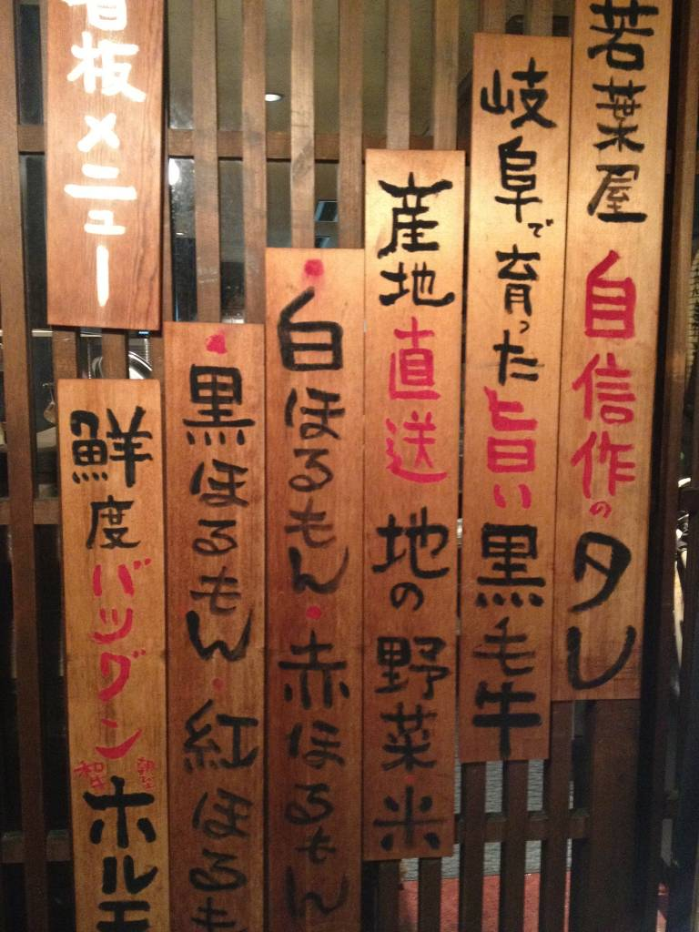 Izakaya -- Cheap Places to Drink in Tokyo