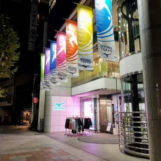 Mizuno - Flagship Store