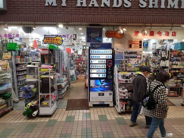 My Hands Shimizu hardware store