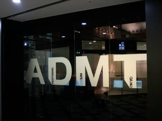 Tokyo Advertising Museum