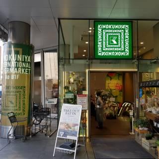 Kinokuniya Supermarket