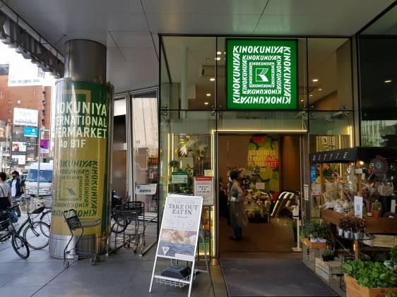 Kinokuniya Supermarket entrance