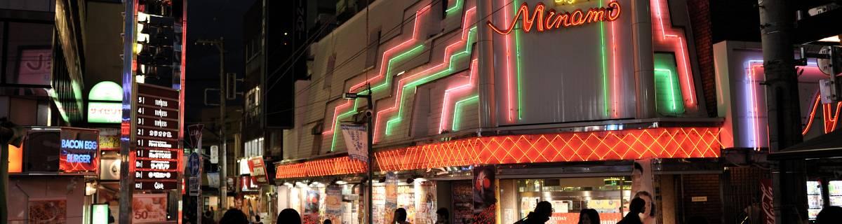 Tokyo Cheapo's Guide to Shimokitazawa Nightlife