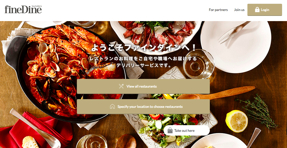 Tokyo Food Delivery Services | Tokyo Cheapo