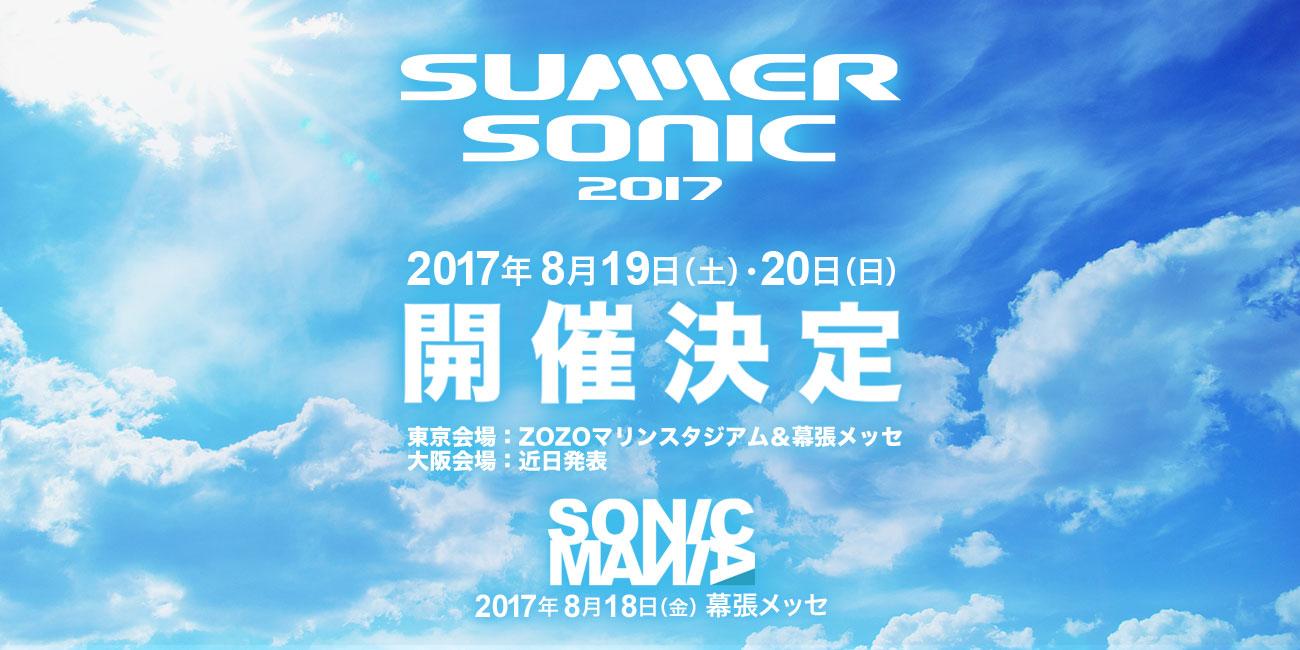 Summer Sonic 2020, Mid Aug, 2020 | Tokyo Cheapo