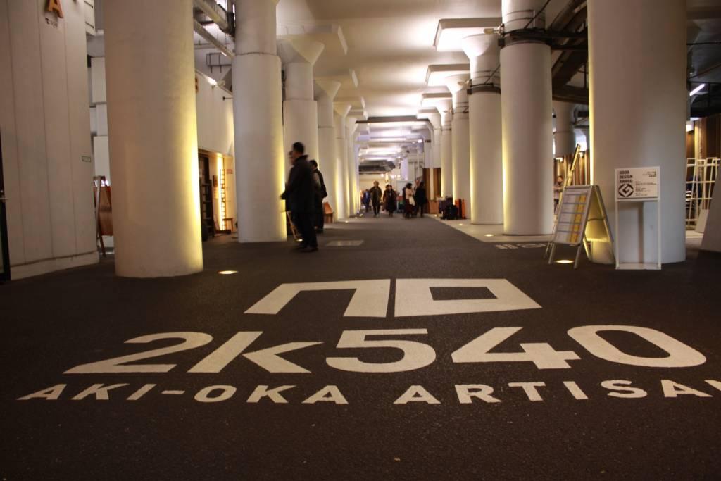 Akioka Entrance