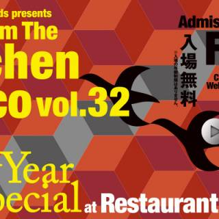 Live From The Kitchen Disco Vol. 32: Bumper New Year Special