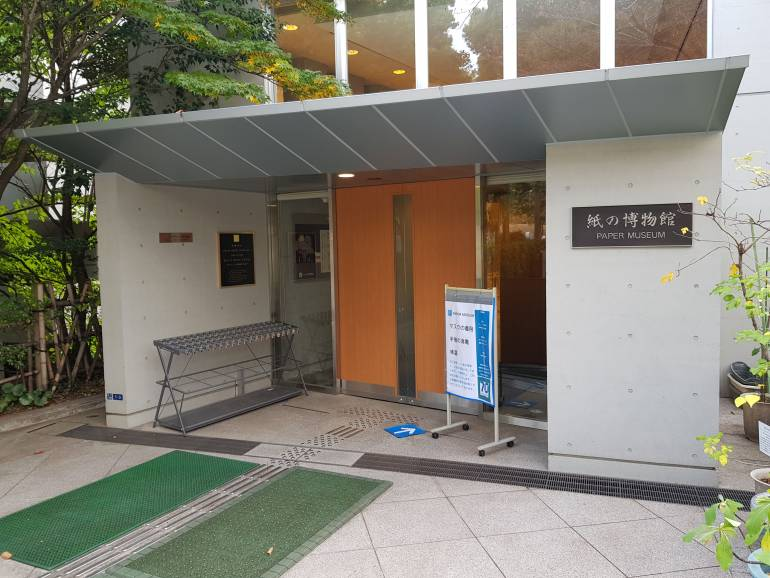 Entrance to the Paper Museum