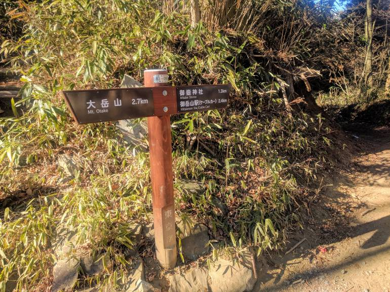 sign to mitake shrine