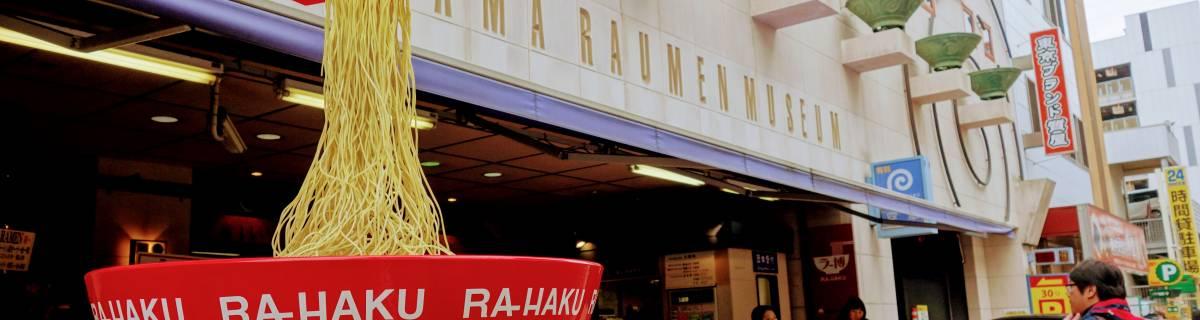 Explore the Showa Streets of the Shinyokohama Raumen Museum