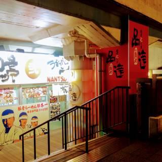 Shinatatsu Shinagawa Ramen Street
