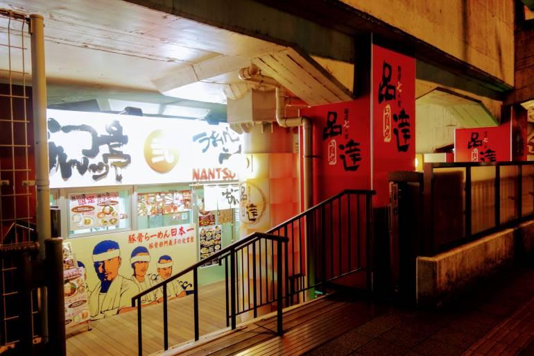 Shintetsu Street Shinagawa Ramen Street