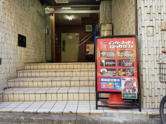 Jiyū Kūkan internet cafe
