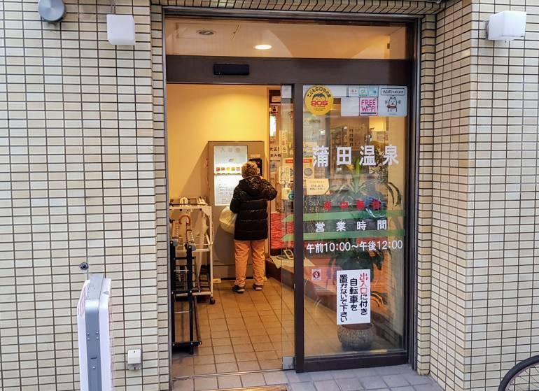 Kamata Onsen entrance