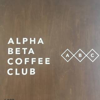 Alpha Beta Coffee Club Grand Opening Weekend